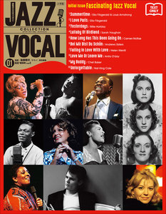 JAZZ VOCAL COLLECTION TEXT ONLY 1 奇跡の競演