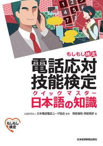 電話応対技能検定(もしもし検定)クイックマスター 日本語の知識