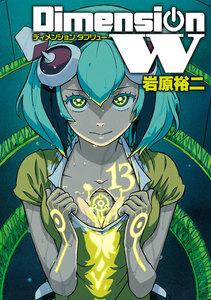 ディメンション W 13巻