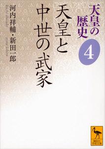天皇の歴史 (4) 天皇と中世の武家 電子書籍版