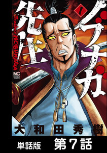 ノブナガ先生【単話版】 第7話 電子書籍版