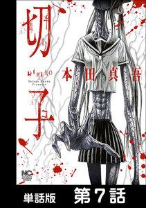 切子【単話版】 第7話 電子書籍版