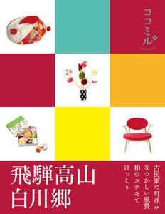 ココミル 飛騨高山 白川郷(2019年版)