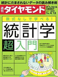 週刊ダイヤモンド 2019年4月13日号