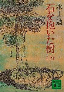 石を抱いた樹 (上)