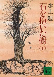 石を抱いた樹