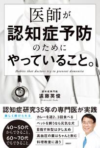医師が認知症予防のためにやっていること。 電子書籍版