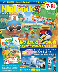 Nintendo DREAM 2020年7月・8月合併号