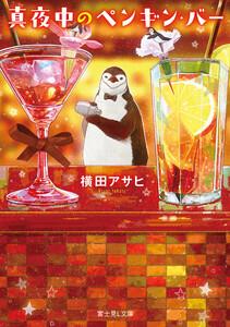 真夜中のペンギン・バー 電子書籍版