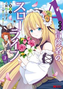 Aランク冒険者のスローライフ(コミック) (3) 電子書籍版