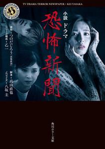 小説 ドラマ恐怖新聞 電子書籍版