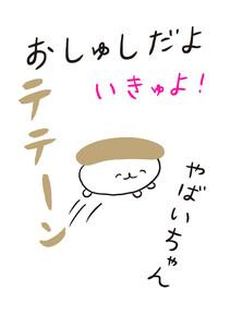 おしゅしだよ いきゅよ! 電子書籍版