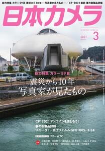 日本カメラ 2021年3月号
