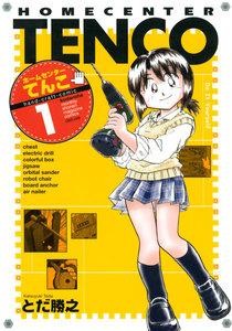 ホームセンターてんこ (1) 電子書籍版