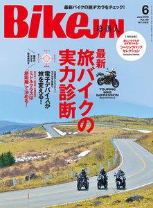 BIKEJIN/培倶人 2015年6月号 電子書籍版