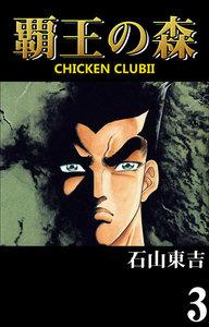 CHICKEN CLUBII-覇王の森- 3巻