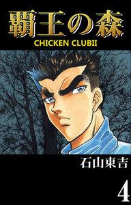 CHICKEN CLUBII-覇王の森- 4巻