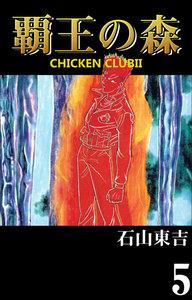 CHICKEN CLUBII-覇王の森- 5巻