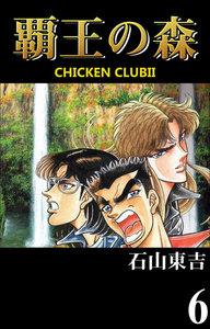 CHICKEN CLUBII-覇王の森- 6巻