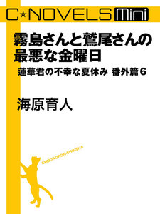 C★NOVELS Mini 霧島さんと鷲尾さんの最悪な金曜日 蓮華君の不幸な夏休み番外篇6 電子書籍版