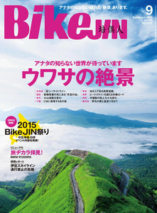 BIKEJIN/培倶人 2015年9月号