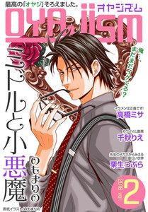 月刊オヤジズム 2016年 Vol.2