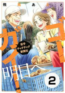 ゴーガイ! 岩手チャグチャグ新聞社 明日へ 分冊版 (2) 恋し浜ホタテデッキ