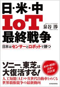 日・米・中 IoT最終戦争―日本はセンサーとロボットで勝つ