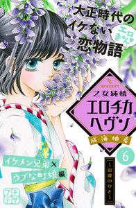 乙女純情エロチカヘヴン プチデザ 6巻