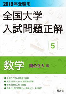 2018年受験用 全国大学入試問題正解 数学(国公立大編)