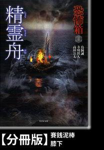恐怖箱 精霊舟【分冊版】『賽銭泥棒』『膝下』