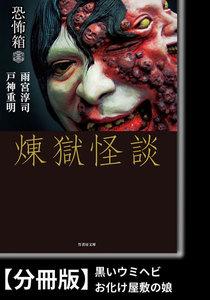 恐怖箱 煉獄怪談【分冊版】『黒いウミヘビ』『お化け屋敷の娘』
