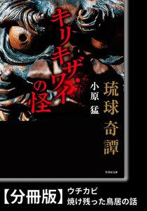琉球奇譚 キリキザワイの怪【分冊版】『ウチカビ』『焼け残った鳥居の話』