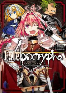 Fate/Apocrypha4巻