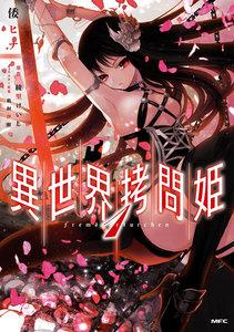 表紙『異世界拷問姫』 - 漫画