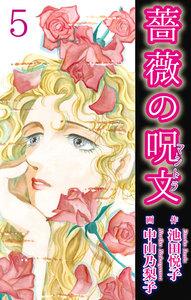 薔薇の呪文 第5巻 危険な天使