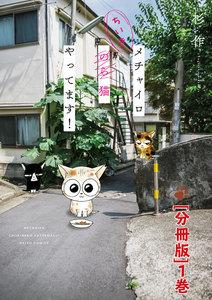 メチャイロちいき猫やってます!【分冊版】 (1) 電子書籍版
