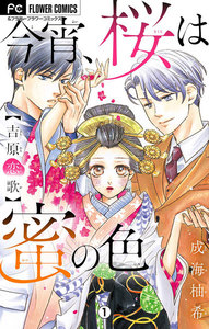 今宵、桜は蜜の色~吉原恋歌~【マイクロ】
