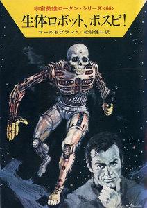 宇宙英雄ローダン・シリーズ 電子書籍版132 生体ロボット、ポスビ!