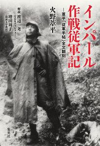 インパール作戦従軍記―葦平「従軍手帖」全文翻刻