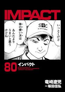 IMPACT インパクト 80巻