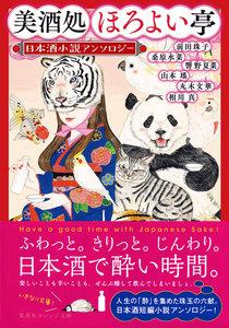 美酒処 ほろよい亭 日本酒小説アンソロジー