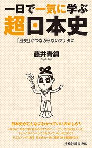 一日で一気に学ぶ超日本史――「歴史」がつながらないアナタに