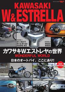 三栄ムック カワサキWエストレヤの世界 電子書籍版