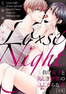 Lo×se Night~負け女子と美しき野獣のふしだらな夜 14巻