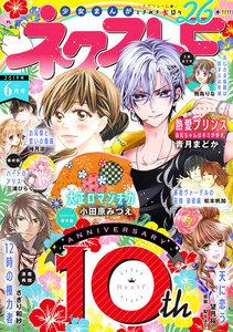 ネクストF 2019年6月号(6月3日発売)