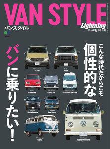 別冊Lightningシリーズ Lightning 2019年6月号増刊 VAN STYLE