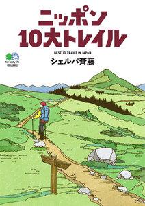 エイ出版社の書籍 ニッポン10大トレイル