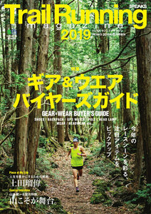 エイ出版社のアウトドアムック 別冊PEAKS Trail Running magazine 2019