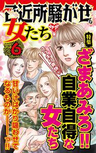 ご近所騒がせな女たち【合冊版】Vol.6-1